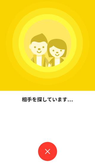 レモンのランダム電話開始