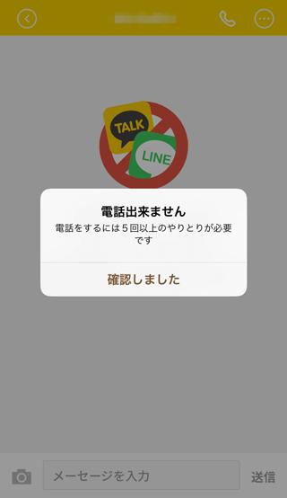 レモンの電話拒否画面