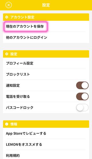レモンのアカウント保存