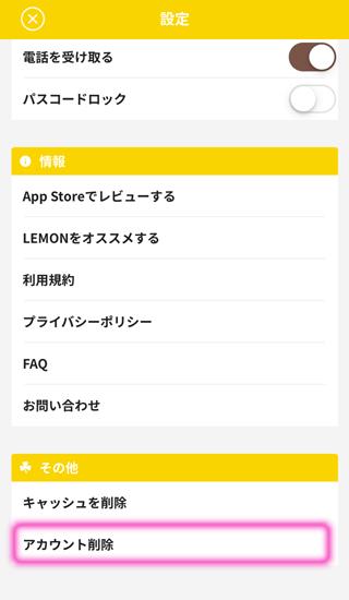 レモンの退会(アカウント削除)方法1