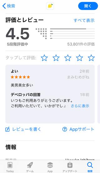 レモンのApp Store内評価