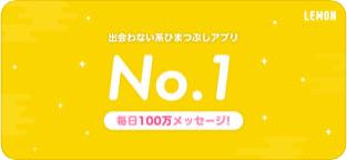 レモンのApp Store内アプリ説明スクリーンショット2