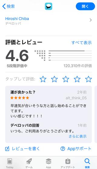 オルカのApp Store内評価