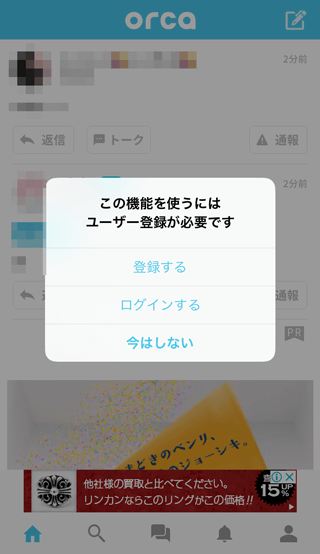 オルカのユーザー登録