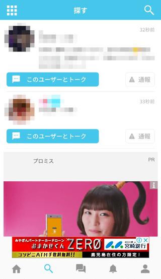 オルカのユーザー検索