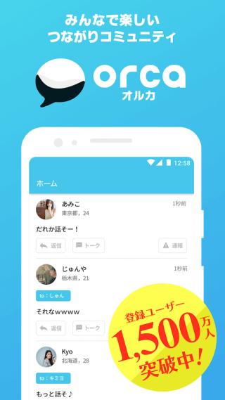 オルカのGoogle Play内アプリ説明スクリーンショット1