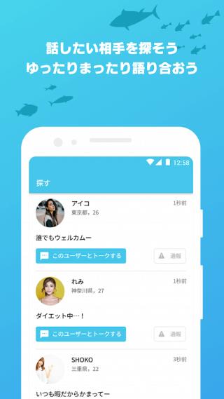 オルカのGoogle Play内アプリ説明スクリーンショット2