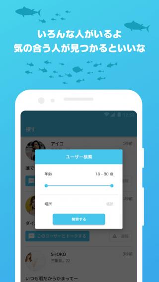 オルカのGoogle Play内アプリ説明スクリーンショット3