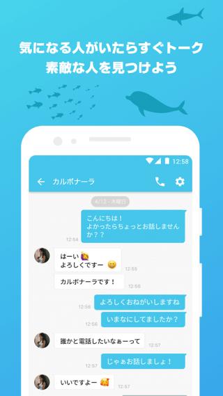 オルカのGoogle Play内アプリ説明スクリーンショット4