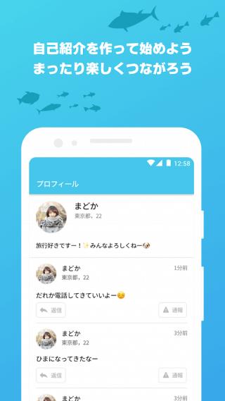 オルカのGoogle Play内アプリ説明スクリーンショット5