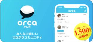 オルカのApp Store内アプリ説明スクリーンショット1