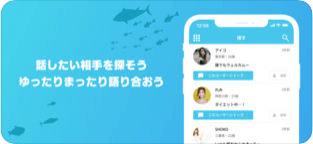 オルカのApp Store内アプリ説明スクリーンショット3
