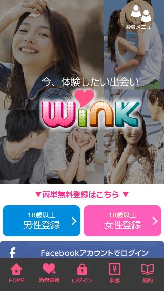 出会い系【ウィンク(winking.jp)】の口コミ評判と悪質か調査