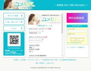 ユメモバのPC登録前トップページ
