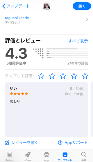 daysのApp Store内評価