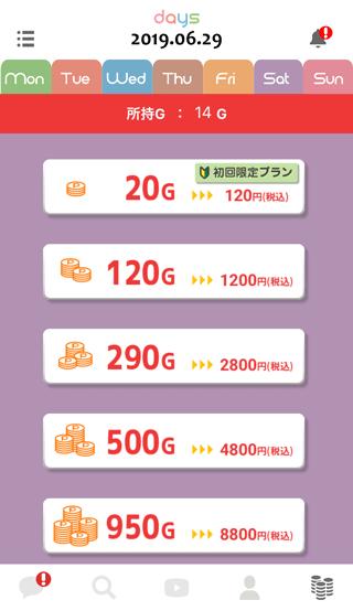 daysのG購入(課金)画面