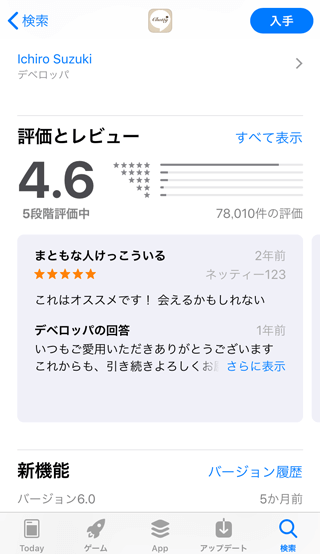 ChattyのApp Store内評価