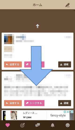 Chattyのタイムライン更新