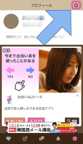 Chattyの設定画面ボタン