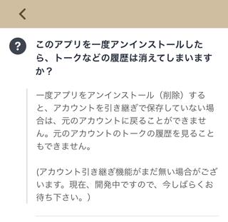 ChattyのアンインストールFAQ