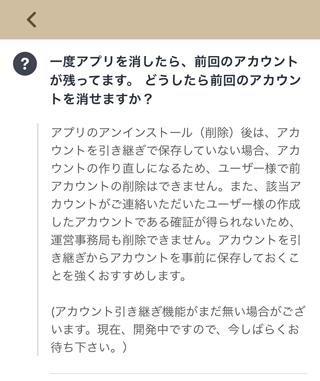 ChattyのアンインストールFAQ2