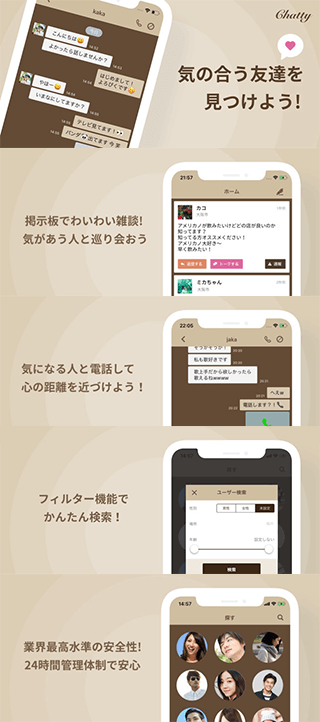 Chattyのアプリ説明スクリーンショット