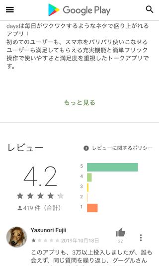daysのGoogle Play内評価