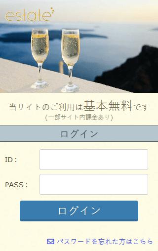 estateのスマホ登録前トップページ