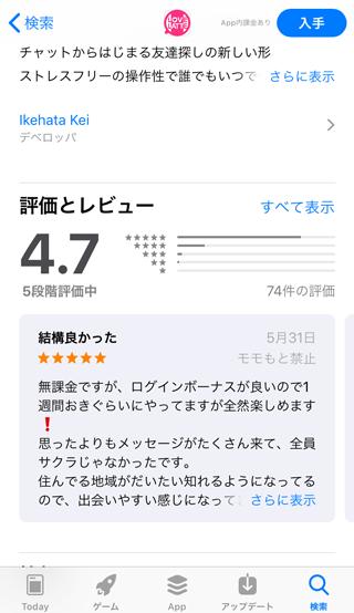 ラブラッテのアプリ評価