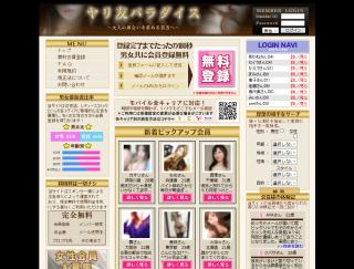 ヤリ友パラダイスのPC登録前トップページ