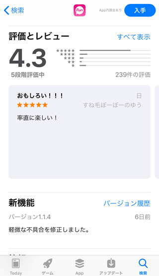 トークファンのApp Store内アプリ評価