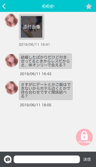 トークファン登録4日後の受信メッセージ詳細1
