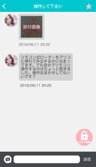 トークファン登録4日後の受信メッセージ詳細2
