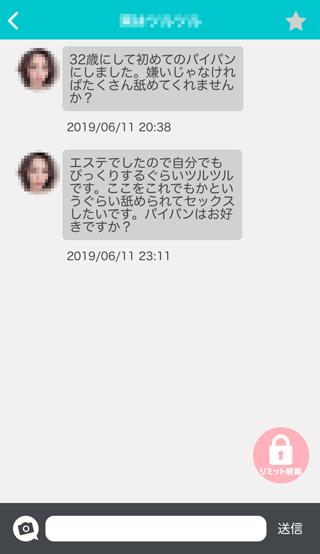 トークファン登録4日後の受信メッセージ詳細3