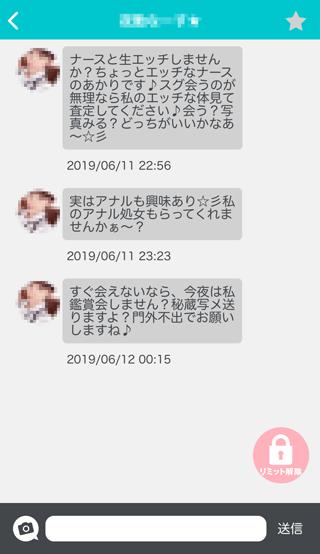 トークファン登録4日後の受信メッセージ詳細4