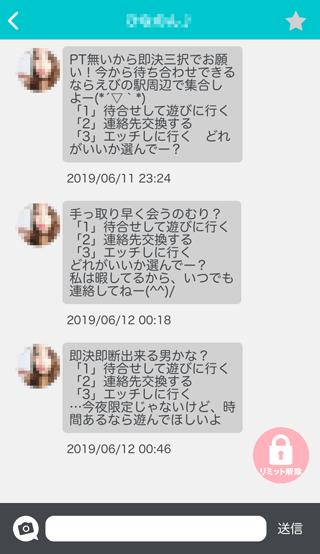 トークファン登録4日後の受信メッセージ詳細6
