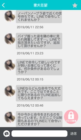 トークファン登録4日後の受信メッセージ詳細8
