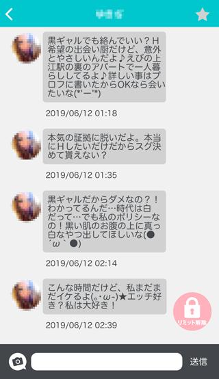 トークファン登録4日後の受信メッセージ詳細10