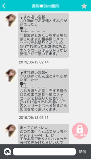 トークファン登録4日後の受信メッセージ詳細11