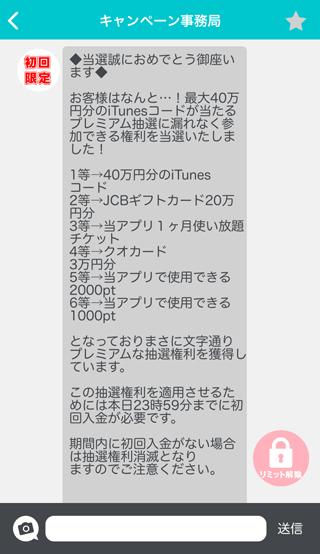 トークファン登録4日後の受信メッセージ詳細12