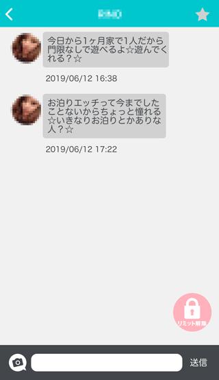 トークファン登録4日後の受信メッセージ詳細14