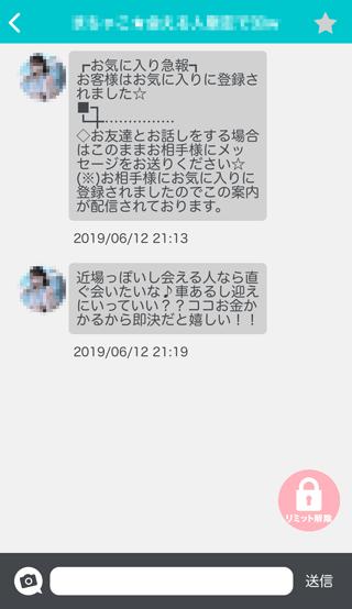 トークファン登録4日後の受信メッセージ詳細17
