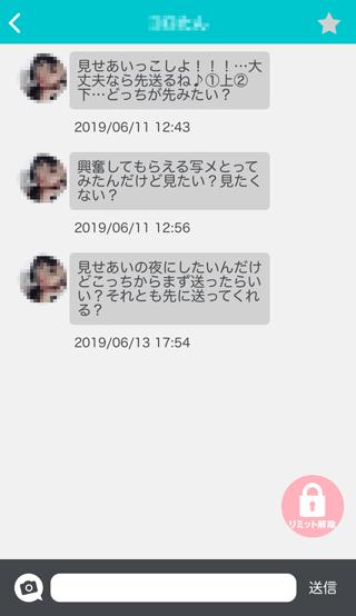 トークファン登録4日後の受信メッセージ詳細20