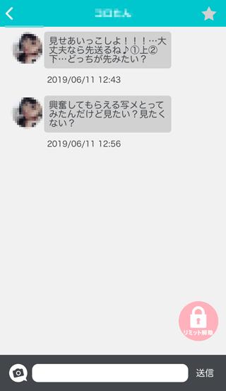 トークファンの受信メッセージ詳細5