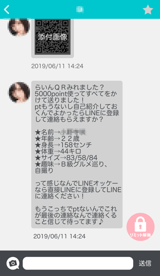 トークファンの受信メッセージ詳細6