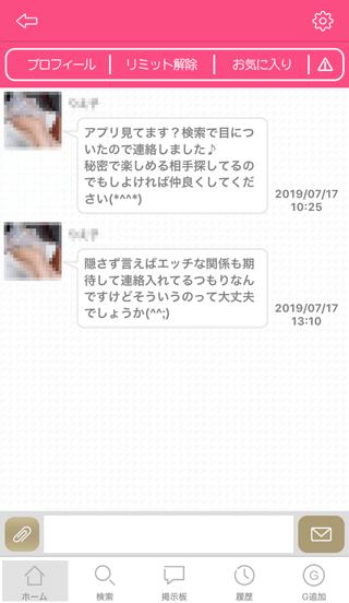 バクアイの受信メッセージ詳細3