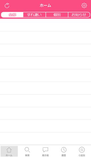 バクアイの登録3日後の受信チャット一覧