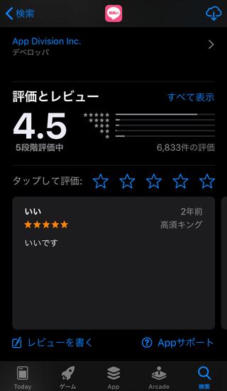 バクアイのApp Store内評価