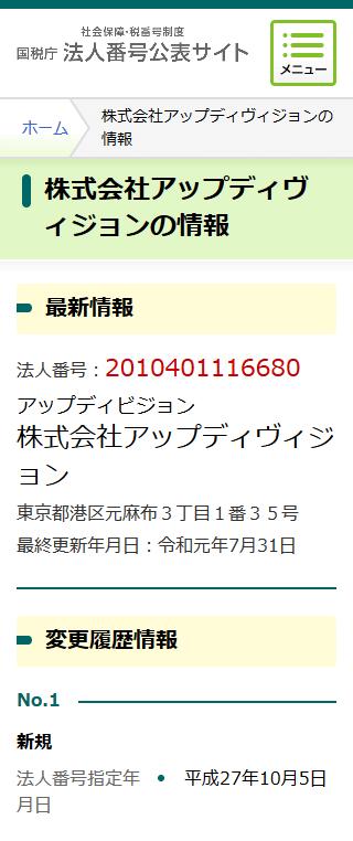 バクアイの運営会社の登記情報