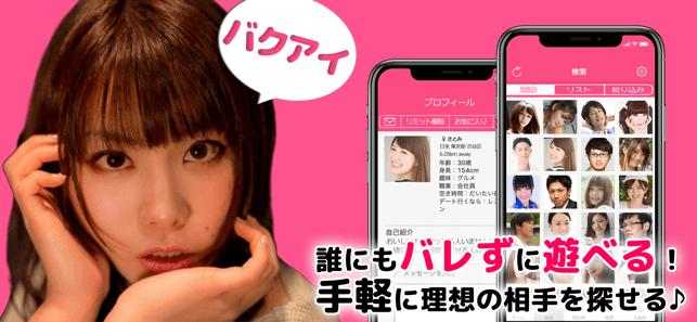 バクアイのApp Store版アプリスクリーンショット3